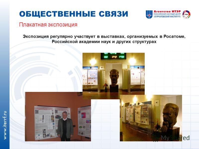 Плакатная экспозиция ОБЩЕСТВЕННЫЕ СВЯЗИ Экспозиция регулярно участвует в выставках, организуемых в Росатоме, Российской академии наук и других структурах