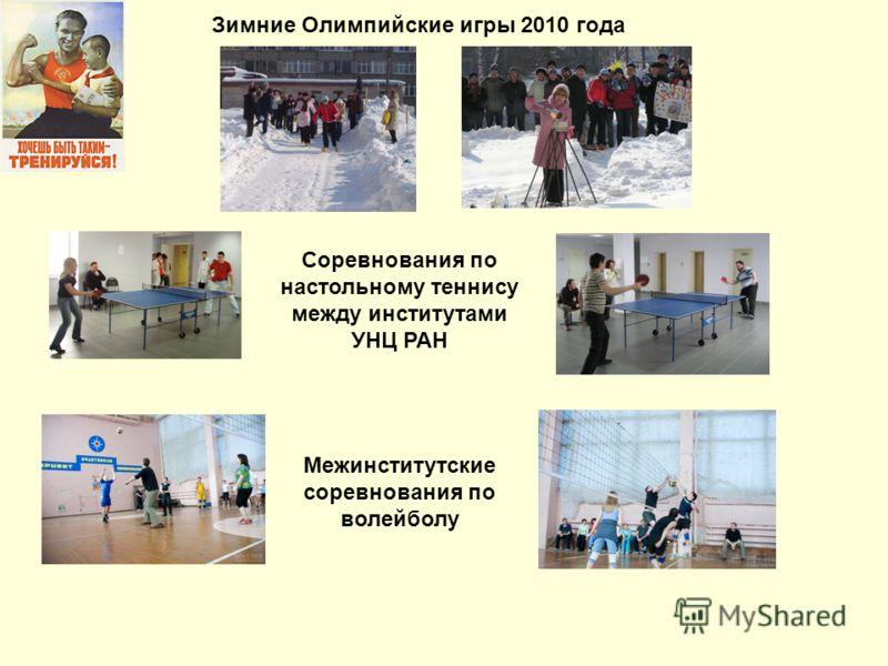 Соревнования по настольному теннису между институтами УНЦ РАН Зимние Олимпийские игры 2010 года Межинститутские соревнования по волейболу
