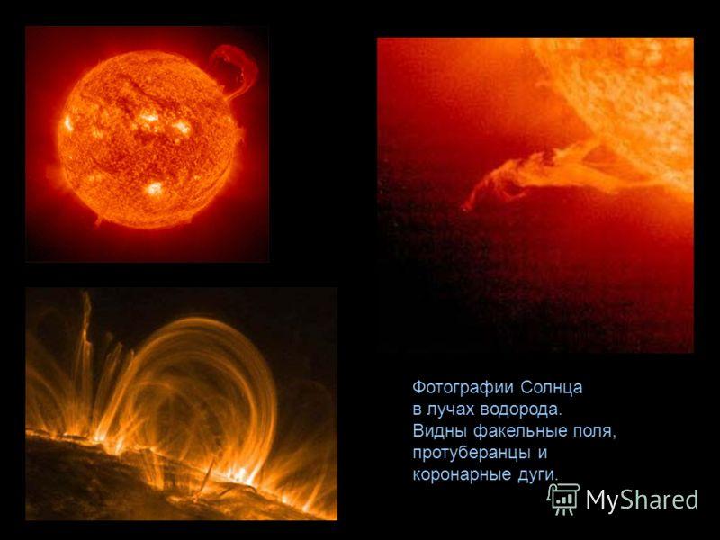 Фотографии Солнца в лучах водорода. Видны факельные поля, протуберанцы и коронарные дуги.
