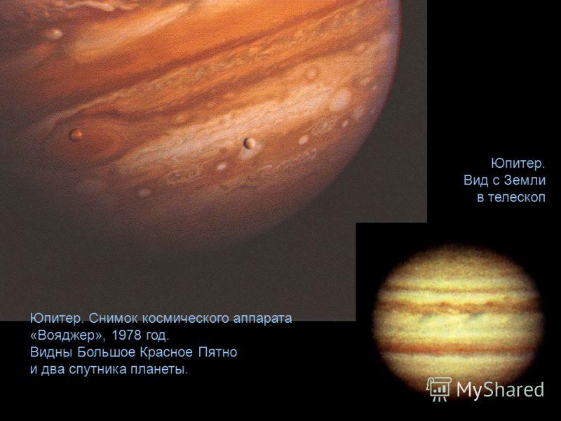 Юпитер. Вид с Земли в телескоп Юпитер. Снимок космического аппарата «Вояджер», 1978 год. Видны Большое Красное Пятно и два спутника планеты.