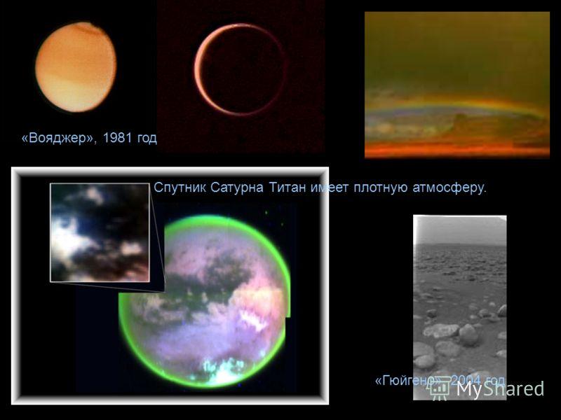 Спутник Сатурна Титан имеет плотную атмосферу. «Гюйгенс», 2004 год «Вояджер», 1981 год