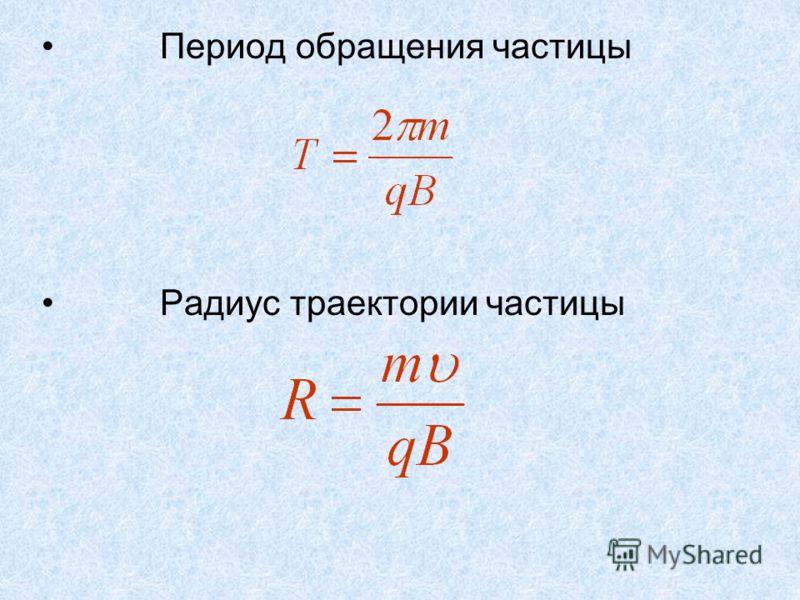 Период обращения частицы Радиус траектории частицы