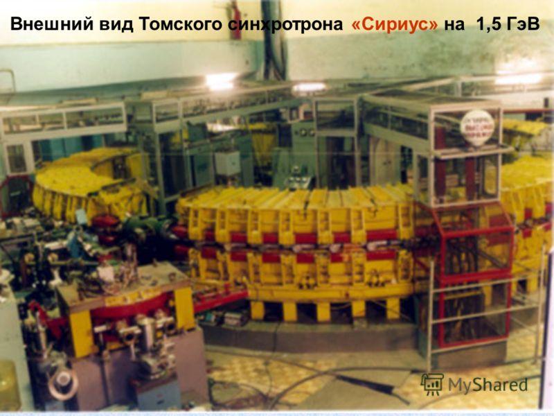 Внешний вид Томского синхротрона «Сириус» на 1,5 ГэВ