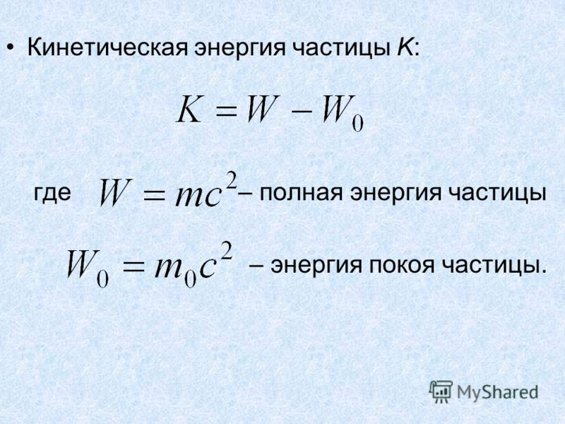 Кинетическая энергия частицы K: где – полная энергия частицы – энергия покоя частицы.