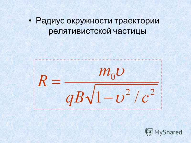 Радиус окружности траектории релятивистской частицы
