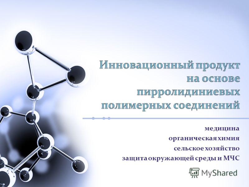 медицина органическая химия сельское хозяйство защита окружающей среды и МЧС