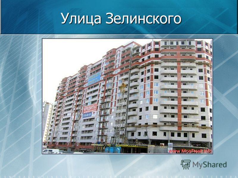 Улица Зелинского