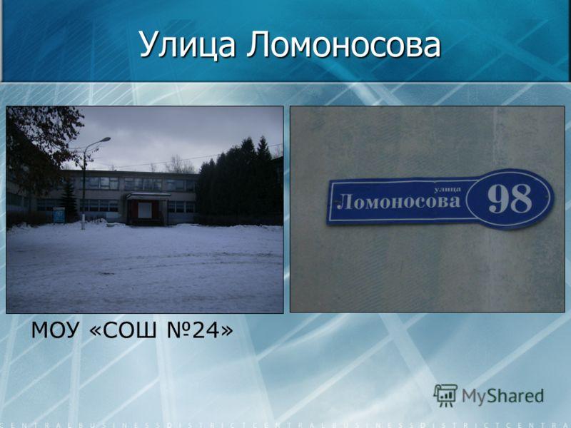 Улица Ломоносова МОУ «СОШ 24»