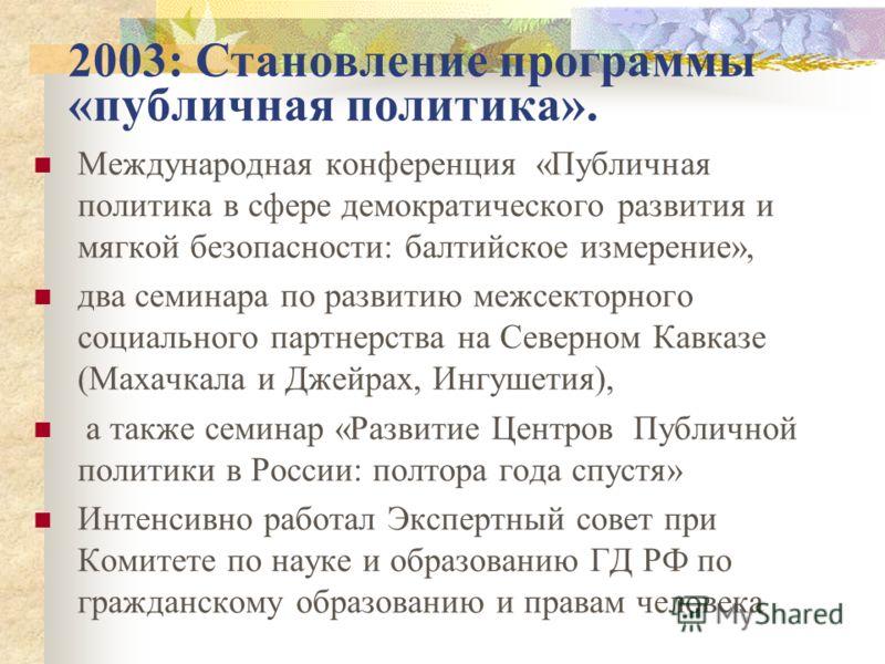 Встреча 2003 г.