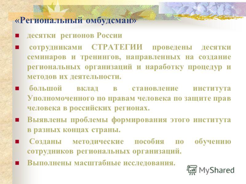 Болевые точки в развитии гражданского общества и демократии в России Отклик СТРАТЕГИИ в программах и проектах коррупция, непрозрачность власти, демпфирование гражданской инициативы, болото «управляемой демократии», Нереформирование ключевых сфер нару