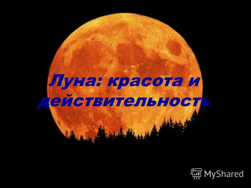 Луна: красота и действительность