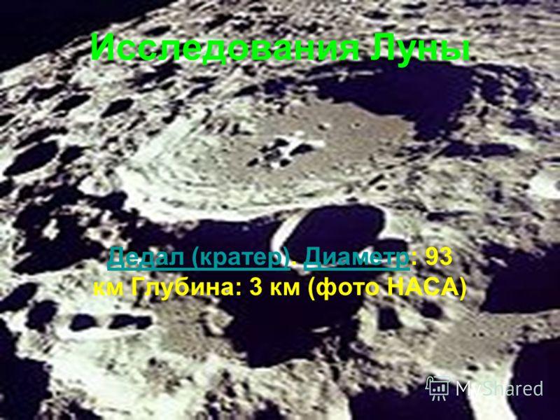Исследования Луны Дедал (кратер)Дедал (кратер). Диаметр: 93 км Глубина: 3 км (фото НАСА)Диаметр