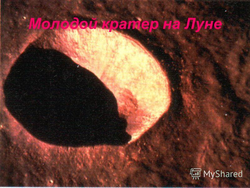 Молодой кратер на Луне