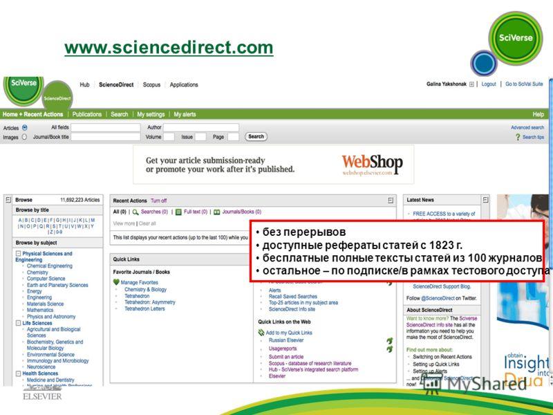 www.sciencedirect.com без перерывов доступные рефераты статей с 1823 г. бесплатные полные тексты статей из 100 журналов остальное – по подписке/в рамках тестового доступа