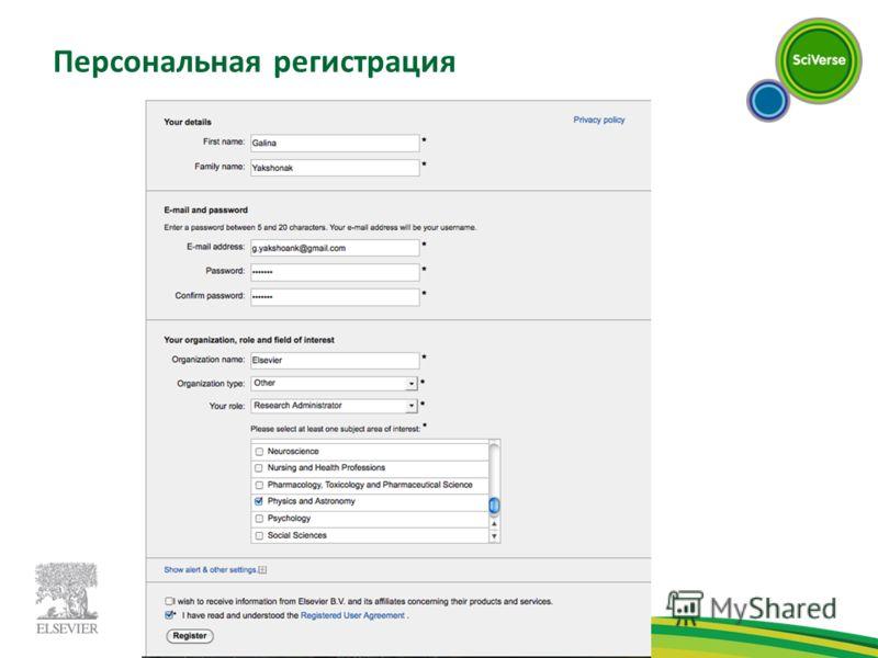 Персональная регистрация