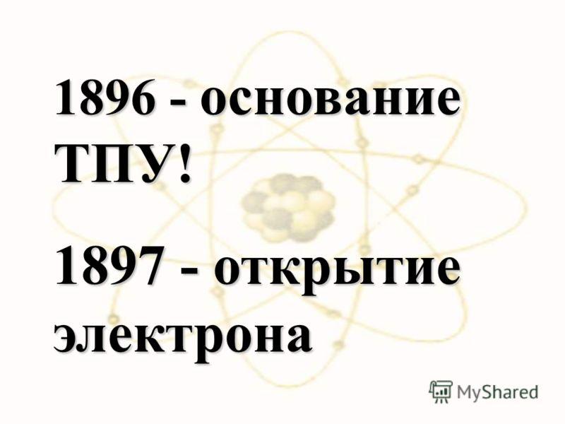 1895- открытие Х- лучей Рентгеном 1896- открытие радиоактивности Беккерелем