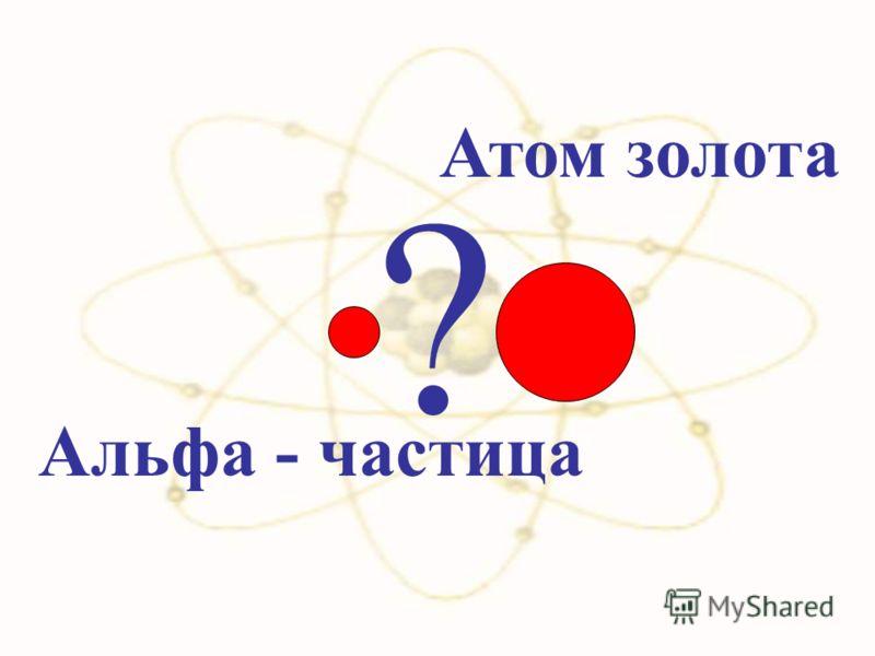 10 -15 м Радиус ядра R (10 14 ÷ 10 15 )м и зависит от числа нуклонов в ядре.
