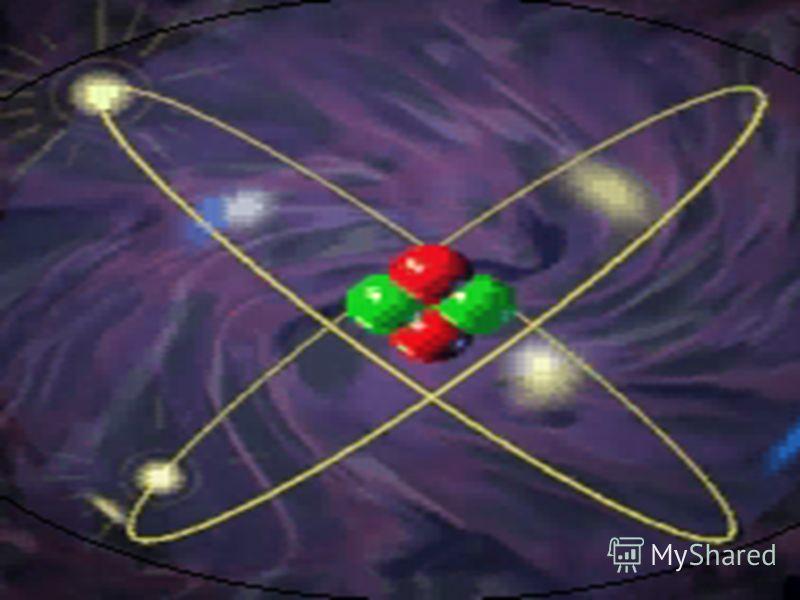 Однако, планетарная модель была в явном противоречии с классической электродинамикой: электрон, двигаясь по окружности, т.е. с нормальным ускорением, должен был излучать энергию, следовательно, замедлять скорость и упасть на ядро. Т.о. модель Резерфо