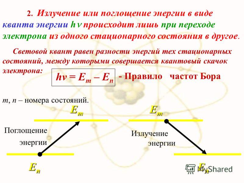 1. Электроны движутся только по определенным (стационарным) орбитам. При этом не происходит излучения энергии. Постулаты Бора Постулаты Бора n = 1, 2, 3,… главное квантовое число. m e v r = nħ Условие для стационарных орбит: из всех орбит электрона в