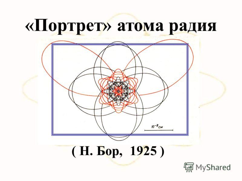 Бор теоретически вычислил отношение массы протона к массе электрона m p /m e = 1847, это находится в соответствии с экспериментом. Все это было важным подтверждением основных идей, содержащихся в теории Бора. Теория Бора сыграла огромную роль в созда