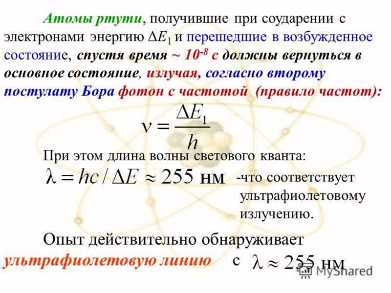 При U < 4,86 В энергия электронов меньше ΔЕ 1 ; соударения между электронами и атомами ртути носят упругий характер. При U = 4,86 В энергия электрона становится достаточной, чтобы вызвать неупругий удар, при котором электрон отдает атому ртути энерги
