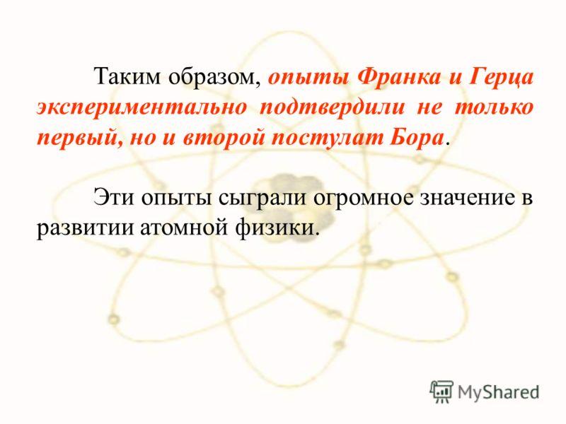 Атомы ртути, получившие при соударении с электронами энергию ΔЕ 1 и перешедшие в возбужденное состояние, спустя время ~ 10 -8 с должны вернуться в основное состояние, излучая, согласно второму постулату Бора фотон с частотой (правило частот): -что со