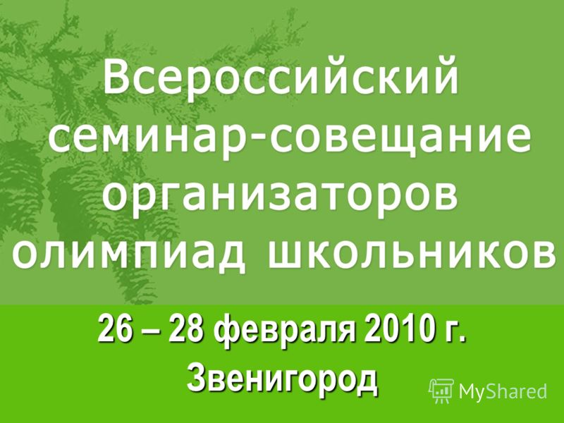 1 26 – 28 февраля 2010 г. Звенигород
