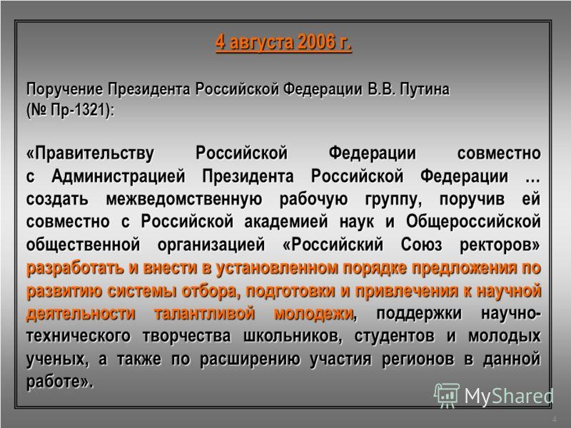 4 августа 2006 г. Поручение Президента Российской Федерации В.В. Путина ( Пр-1321): «Правительству Российской Федерации совместно с Администрацией Президента Российской Федерации … создать межведомственную рабочую группу, поручив ей совместно с Росси