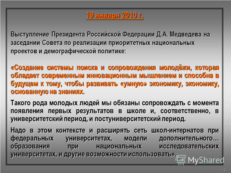 19 января 2010 г. Выступление Президента Российской Федерации Д.А. Медведева на заседании Совета по реализации приоритетных национальных проектов и демографической политике: «Создание системы поиска и сопровождения молодёжи, которая обладает современ