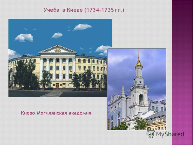 Учеба в Киеве (1734-1735 гг.) Киево-Могилянская академия