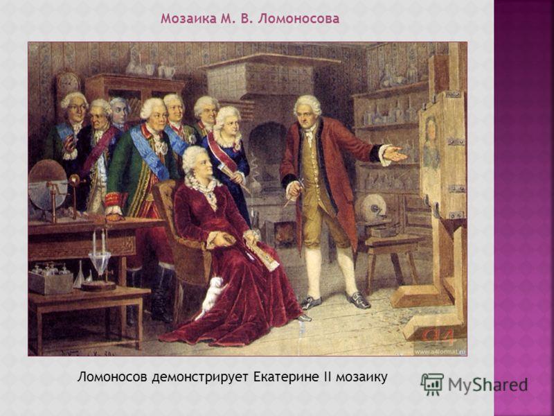 Мозаика М. В. Ломоносова Ломоносов демонстрирует Екатерине II мозаику