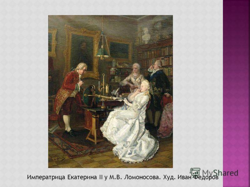 Императрица Екатерина II у М.В. Ломоносова. Худ. Иван Федоров