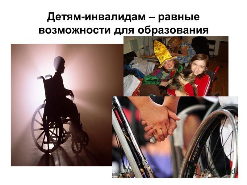 Детям-инвалидам – равные возможности для образования