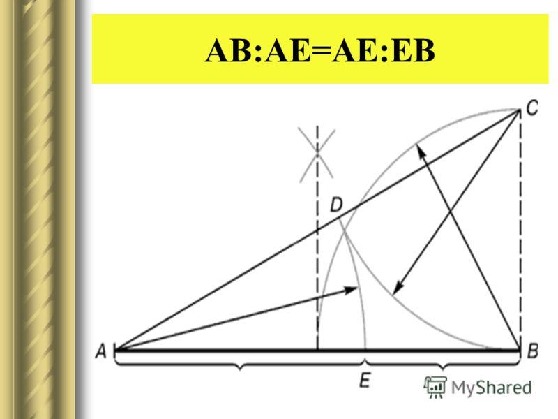 АВ:АЕ=АЕ:ЕВ