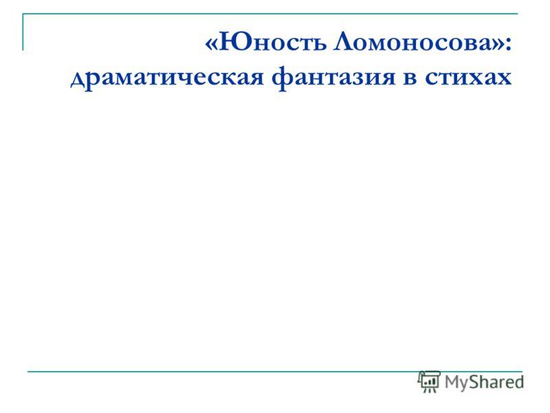«Юность Ломоносова»: драматическая фантазия в стихах