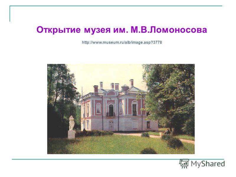Открытие музея им. М.В.Ломоносова http://www.museum.ru/alb/image.asp?3778