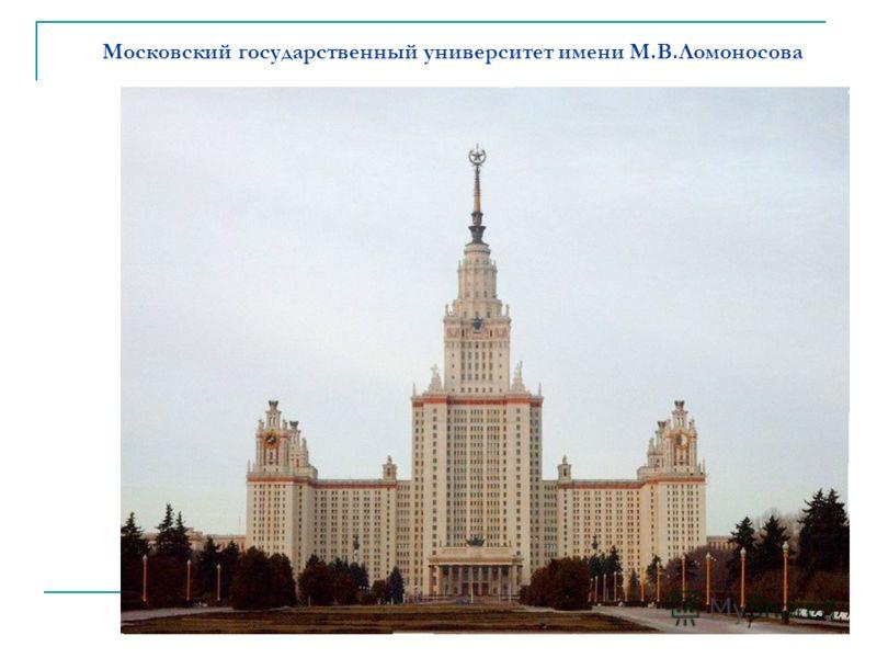 Московский государственный университет имени М.В.Ломоносова