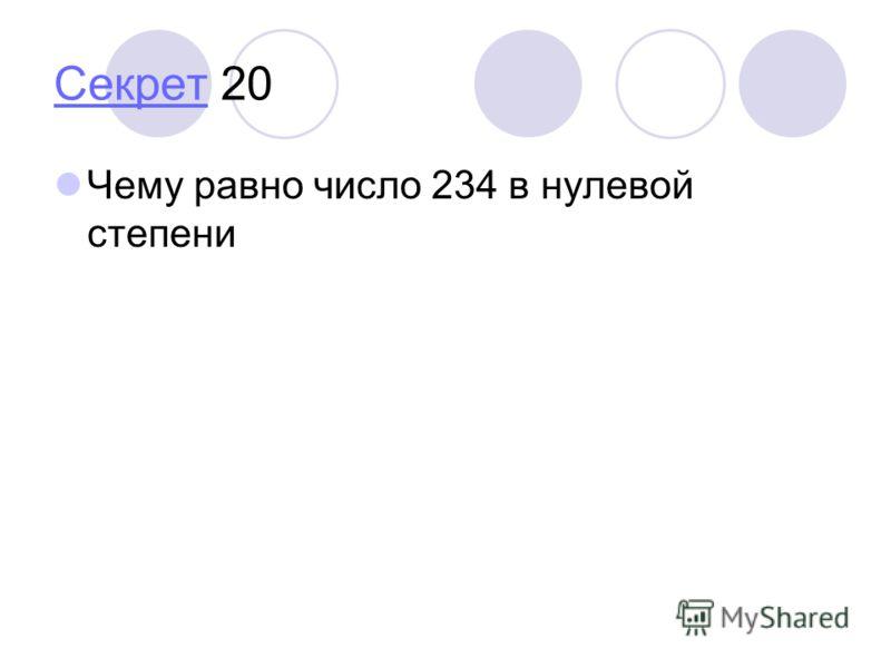 СекретСекрет 20 Чему равно число 234 в нулевой степени