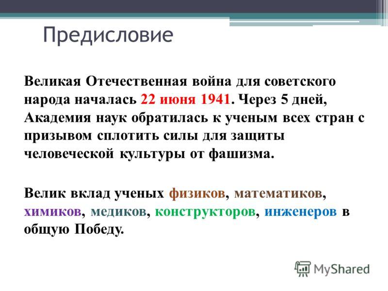 Предисловие Великая Отечественная война для советского народа началась 22 июня 1941. Через 5 дней, Академия наук обратилась к ученым всех стран с призывом сплотить силы для защиты человеческой культуры от фашизма. Велик вклад ученых физиков, математи