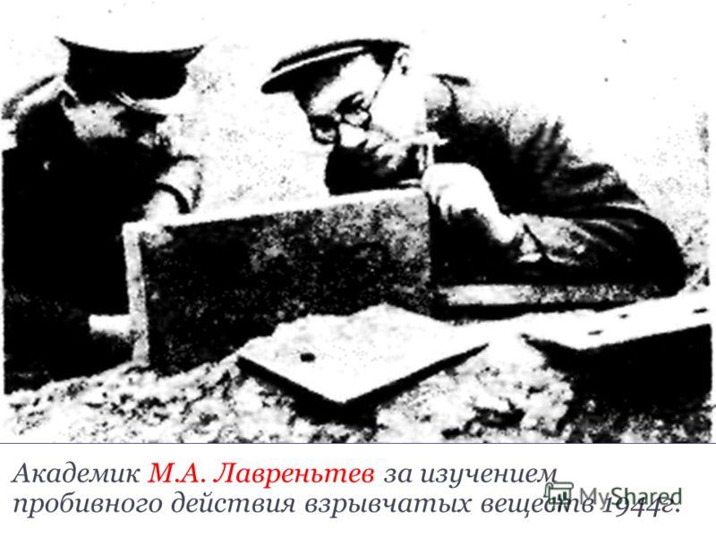 Академик М.А. Лавреньтев за изучением пробивного действия взрывчатых веществ 1944г.