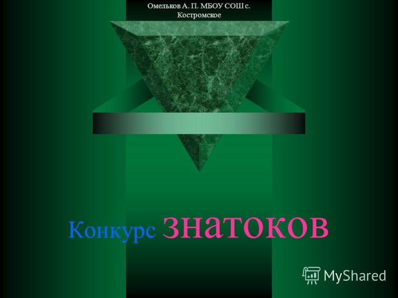 Конкурс знатоков Омельков А. П. МБОУ СОШ с. Костромское