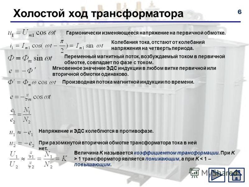 6 Холостой ход трансформатора Гармонически изменяющееся напряжение на первичной обмотке. Колебания тока, отстают от колебаний напряжения на четверть периода. Переменный магнитный поток, возбуждаемый током в первичной обмотке, совпадает по фазе с токо
