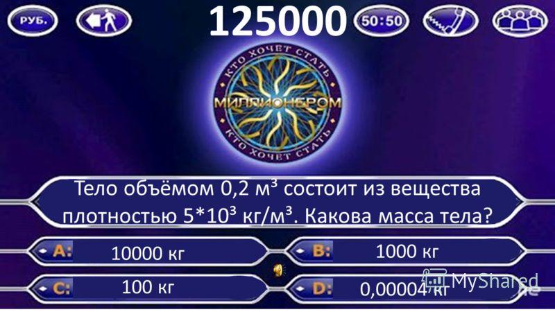 Старинная русская единица массы: Локоть Фунт Килограмм Аршин 64000