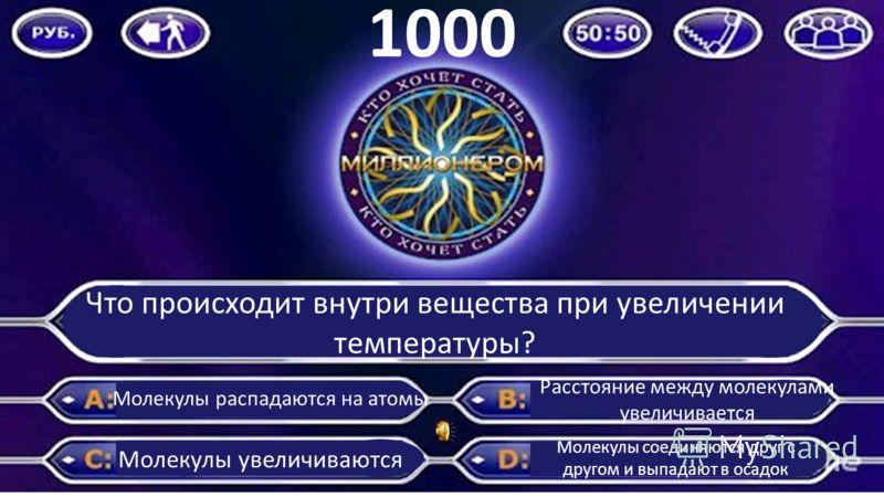 Что означает приставка «санти»? 10ˉ² 10² 10ˉ³ 10³ 500