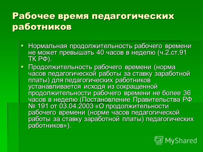 Рабочее время педагогических работников Нормальная продолжительность рабочего времени не может превышать 40 часов в неделю (ч.2.ст.91 ТК РФ). Нормальная продолжительность рабочего времени не может превышать 40 часов в неделю (ч.2.ст.91 ТК РФ). Продол