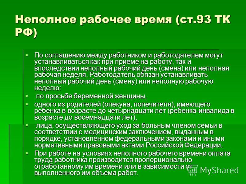 Неполное рабочее время (ст.93 ТК РФ) По соглашению между работником и работодателем могут устанавливаться как при приеме на работу, так и впоследствии