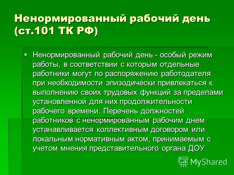 Ненормированный рабочий день (ст.101 ТК РФ) Ненормированный рабочий день - особый режим работы, в соответствии с которым отдельные работники могут по