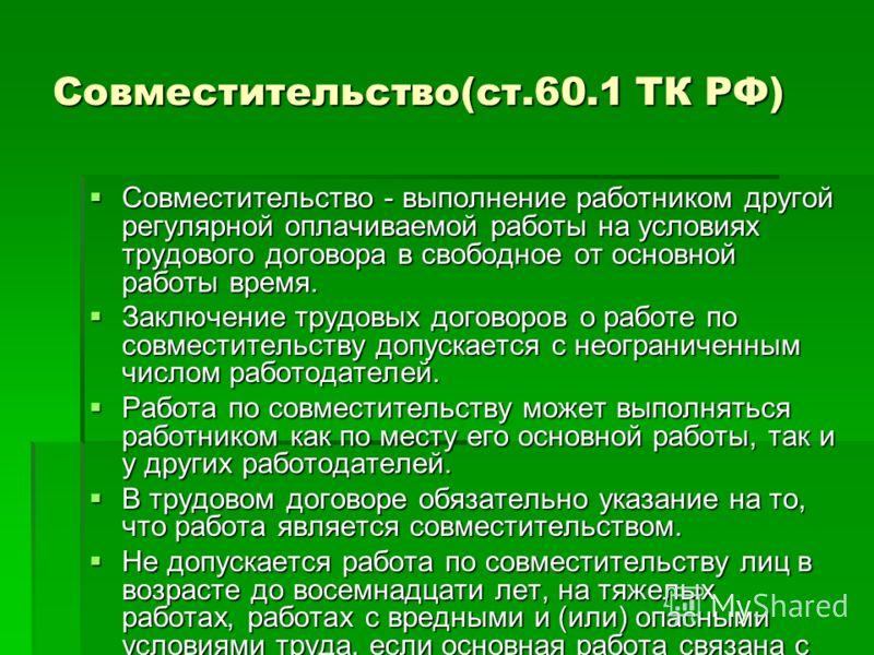 Совместительство(ст.60.1 ТК РФ) Совместительство - выполнение работником другой регулярной оплачиваемой работы на условиях трудового договора в свобод