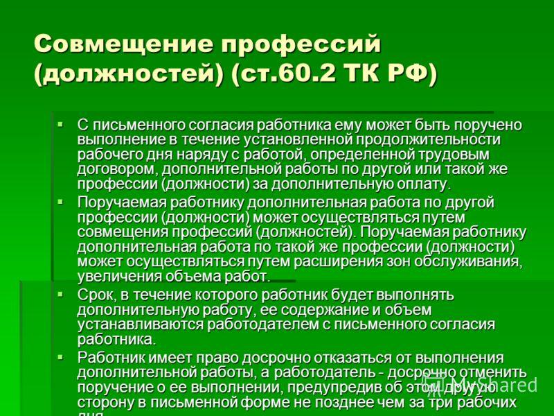 Совмещение профессий (должностей) (ст.60.2 ТК РФ) С письменного согласия работника ему может быть поручено выполнение в течение установленной продолжи