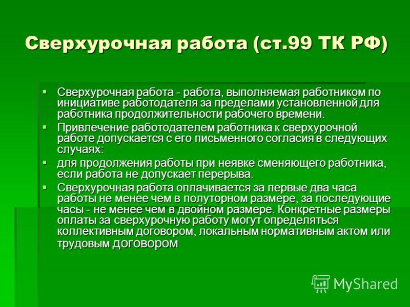 однокомнатных квартир ст 99 тк рф заключению учреждением